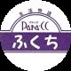 パナックふくちロゴ